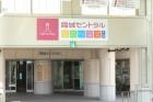 山形駅自由通路 アピカ3