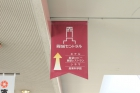 山形駅自由通路 アピカ5