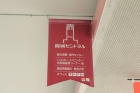 山形駅自由通路 アピカ6