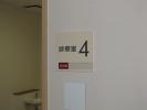 公徳会 佐藤病院様 内装6