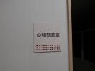 公徳会 佐藤病院様 内装8