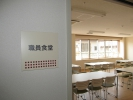 公徳会 佐藤病院様 内装13