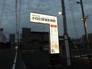 小白川至誠堂病院様 ロードサイン