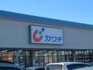 カワチ山形北店4