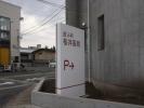 皮ふ科桜井医院様4