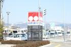山形銀行城南支店2