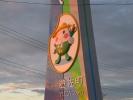 遊佐町シンボルタワー