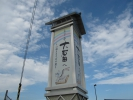 大石田駅前モニュメント1