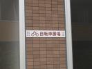 公徳会 佐藤病院様11