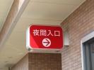 公徳会 佐藤病院様10