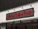 佐藤牛肉店様2