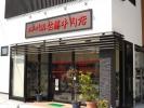 佐藤牛肉店様3