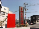 佐藤牛肉店様5